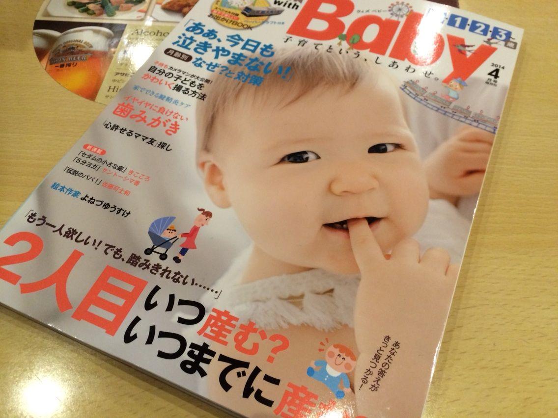 AERA with Baby 4月号