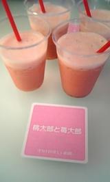 桃太郎と苺太郎