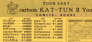 2007 cartoon KATTUN