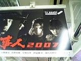 必殺仕事人2007.jpg