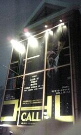 小山コール 2009/2/9