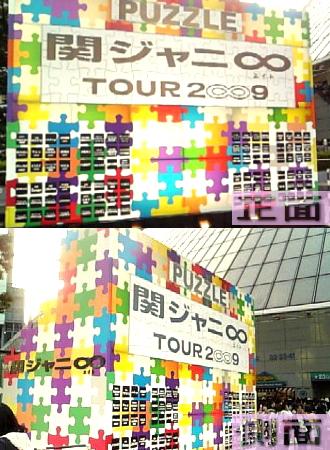 TOUR 2009 PUZZLE