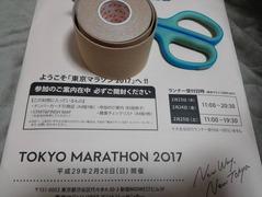 IMG_20170206_225608