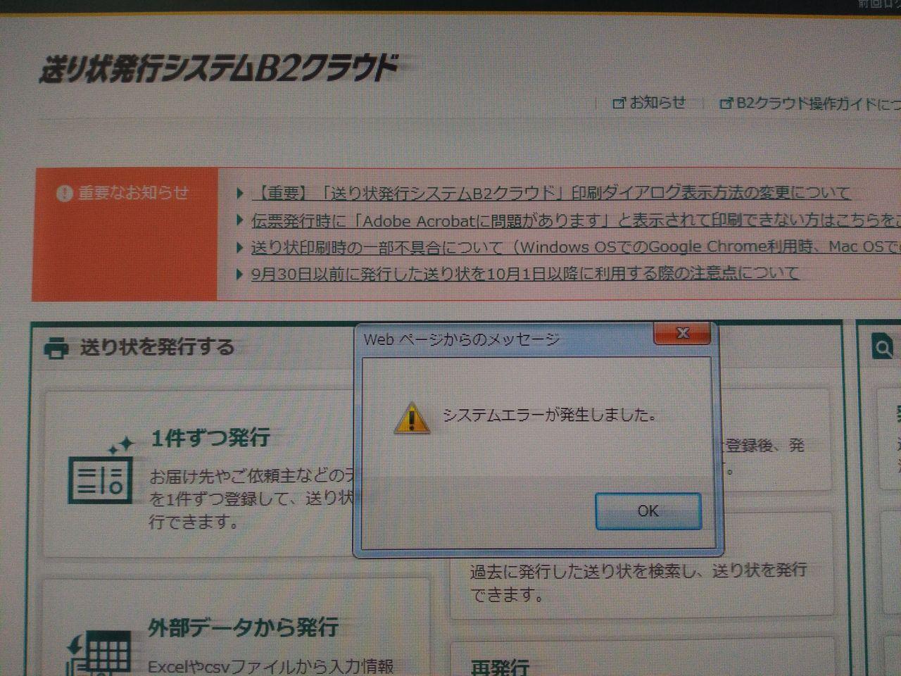 B2 不具合 ヤマト Windows OSで