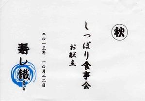 しっぽり001