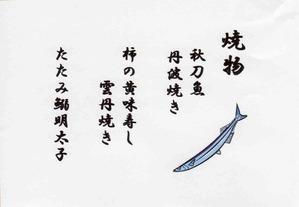 しっぽり008