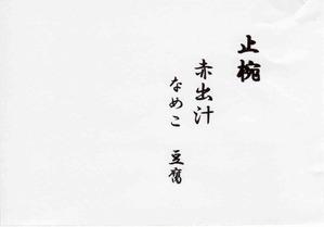 しっぽり011