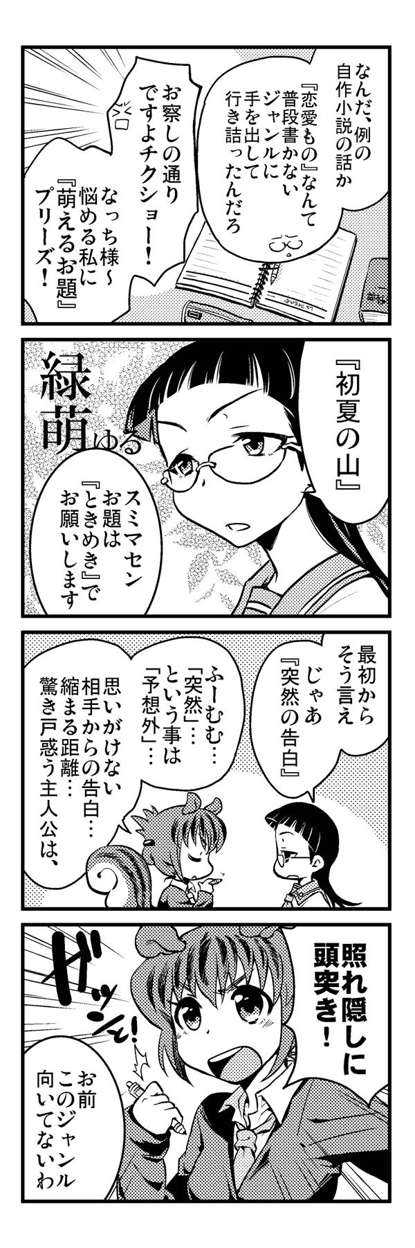 akinatsu01_2