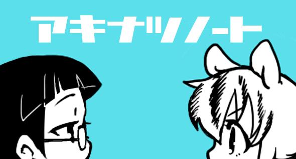 akinatutop