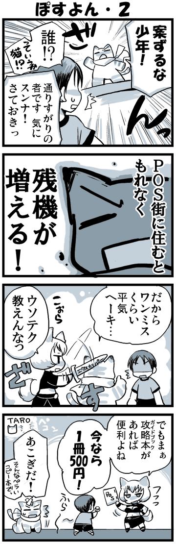 pos4_2