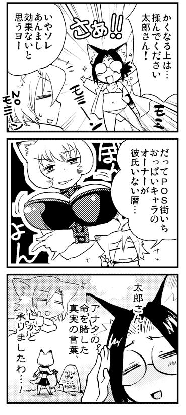 kyoui_2