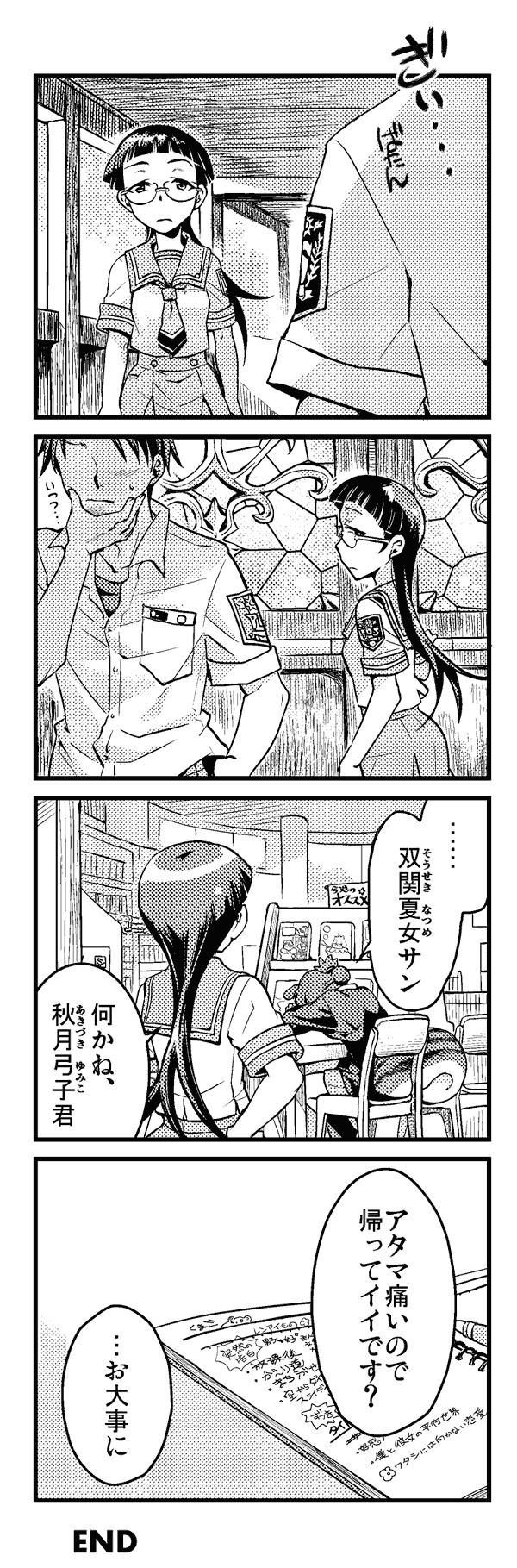 akinatsu01_3