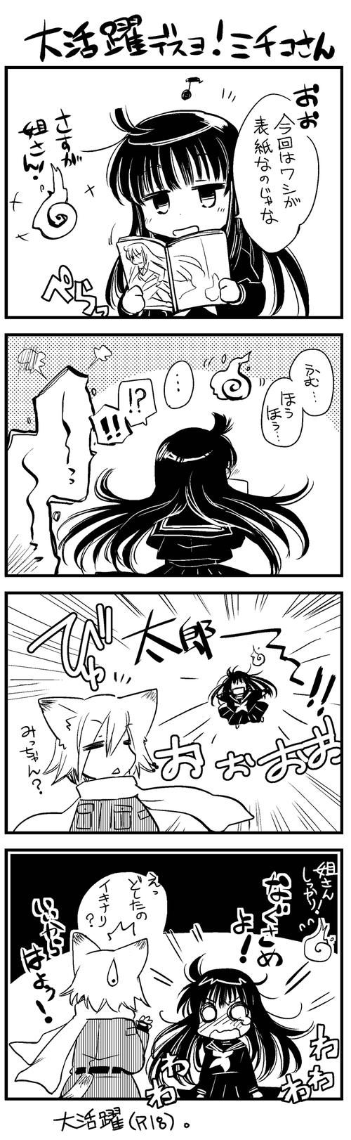 uragobanashi2