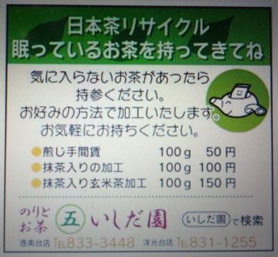 日本茶リサイクル