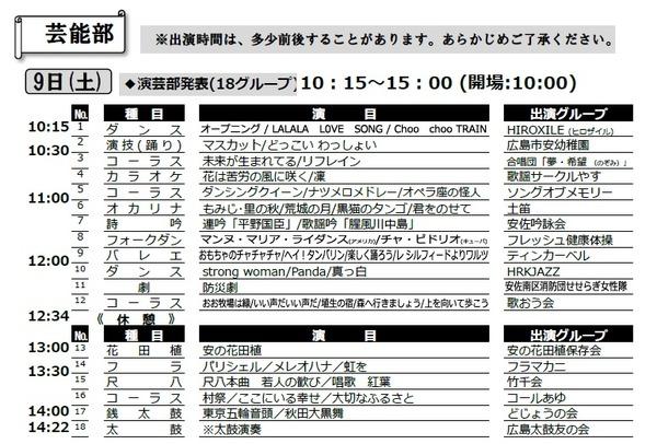 1109_yasu3