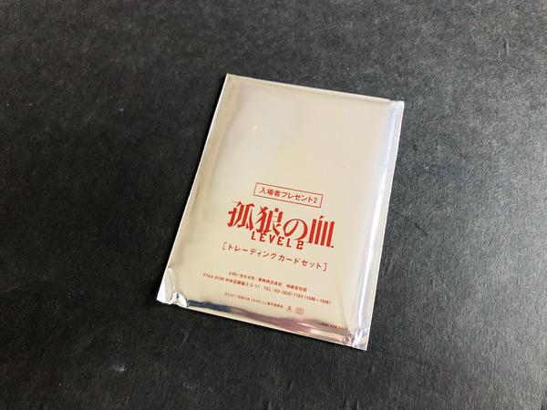 20210914-korou-02