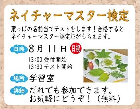 0811yugakunomori