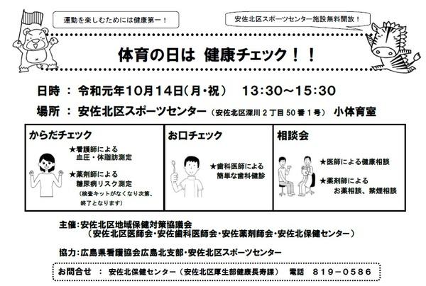 asakita_sports