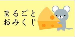 omikuji_ph_02