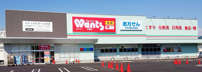 ウォンツ 営業 時間