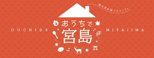 ouchi_de_miyajima