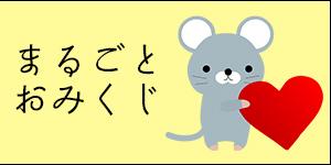 omikuji_ph_01