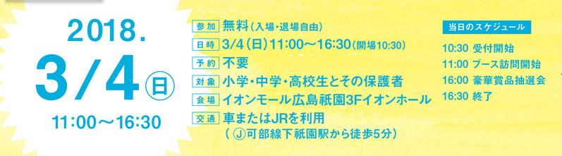 塾イベント02