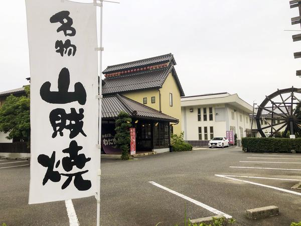 20210913-wataya.jp(3)