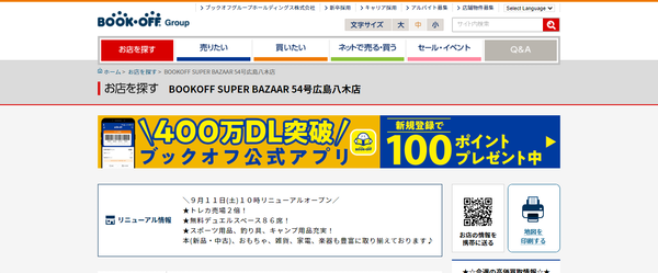 20211003-bookoff-07