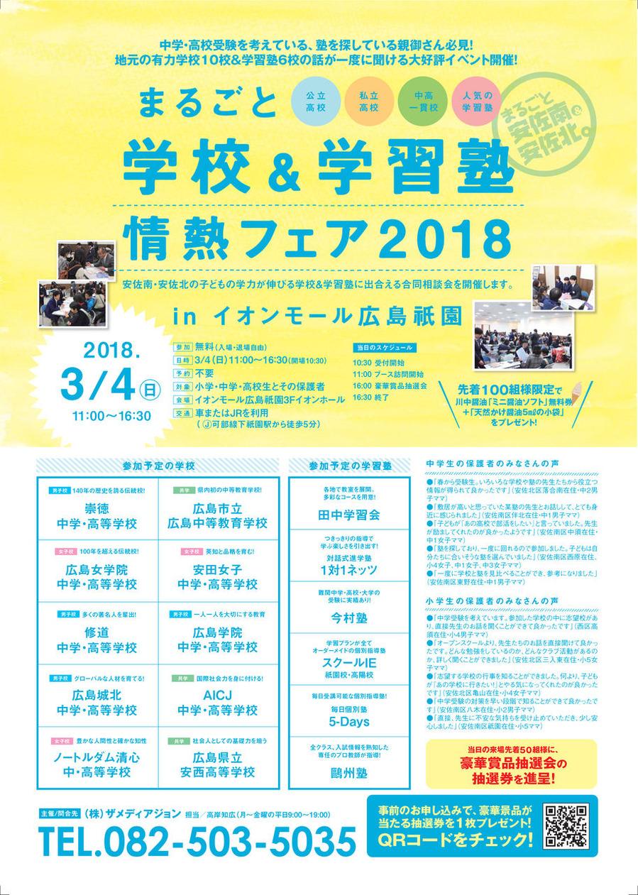 まるごと学習塾・学校イベント2018