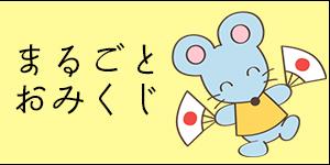 omikuji_ph_05