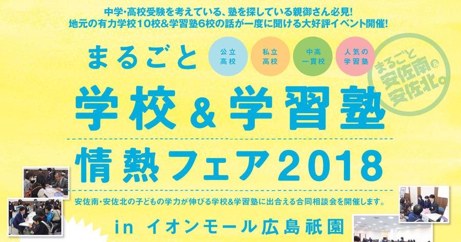 塾イベント01