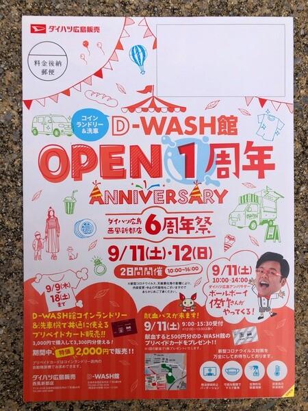 20210911_d-wash (7)