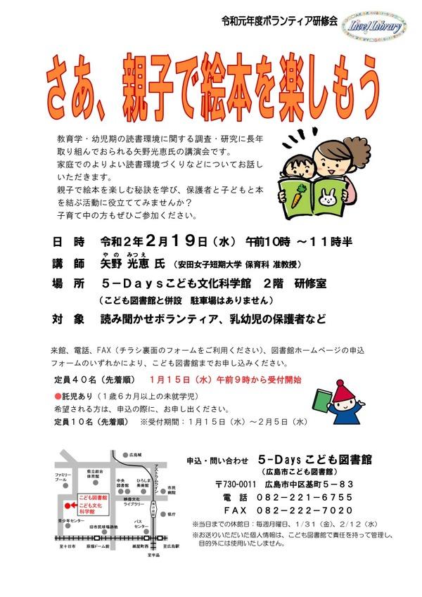 kodomo_tosyokan