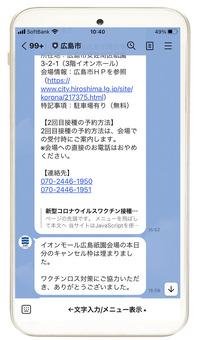 20210926-wakuchin-03