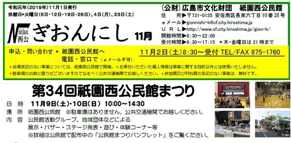 1109_gionnishi