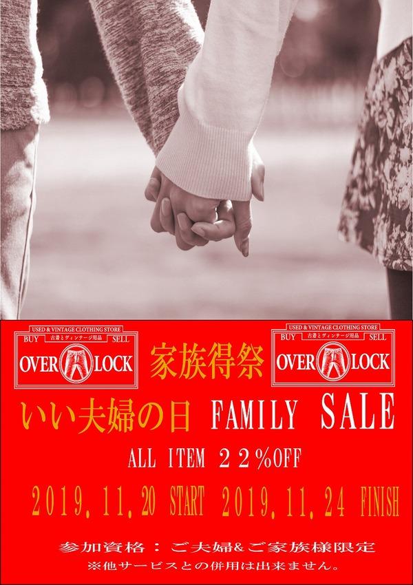 family sale3