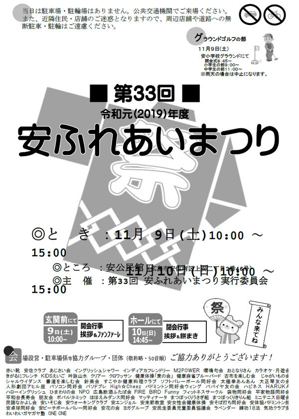 1109_yasu1