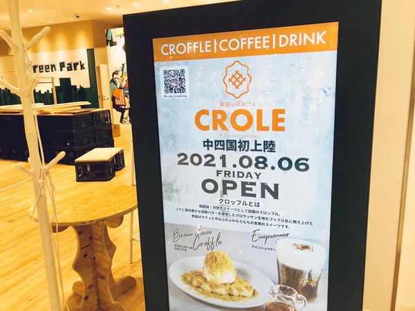 20210822-crole (1)