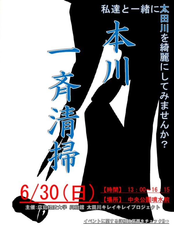 hiroshimakeizai0630