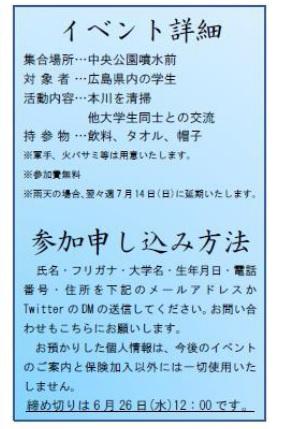 hiroshimakeizai0630_4