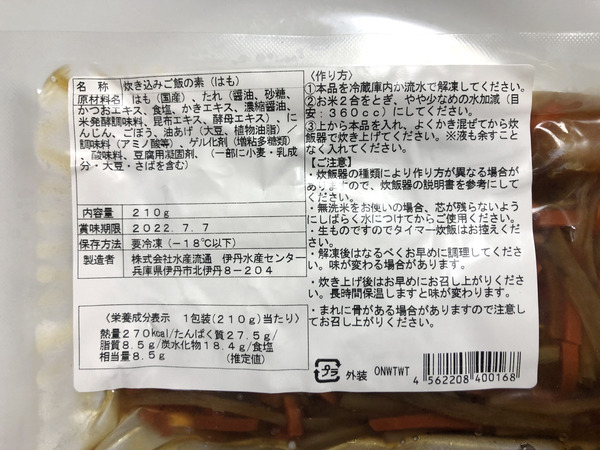20210829-hamomeshi-09