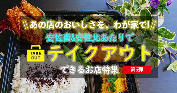 20200520_marugoto_takeout
