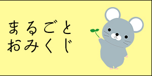 omikuji_ph_03