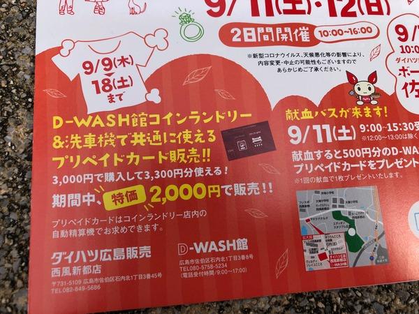20210911_d-wash (9)