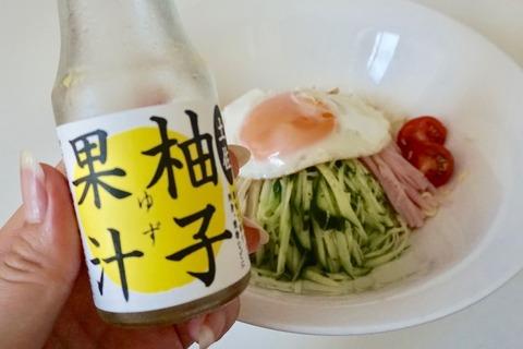 yuzukatu20180710men10