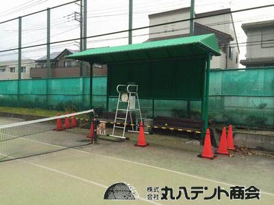 テニスコート休憩所テント