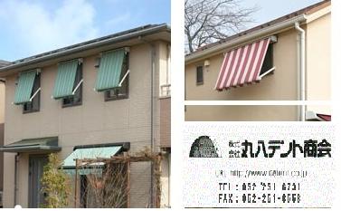 日差し対策窓用テント