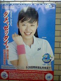 近野成美のポスター