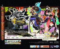 朧村正_Webサイト